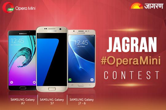 Jagran Opera Mini contest